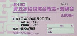 20091119_tiket